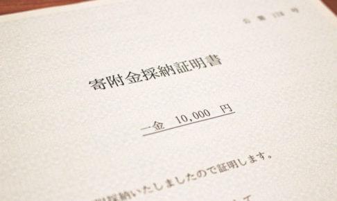 ふるさと納税寄付金採納証明書